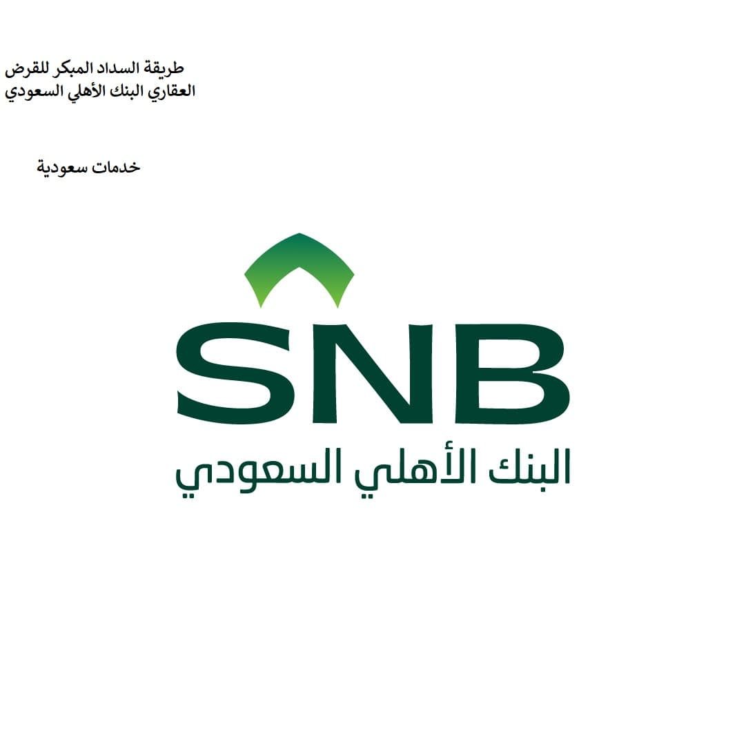 طريقة السداد المبكر للقرض العقاري البنك الأهلي السعودي