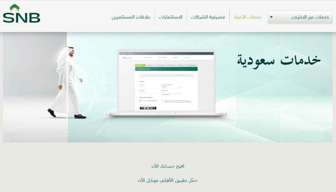 أنواع حساب التوفير في البنك الأهلي السعودي وفوائده