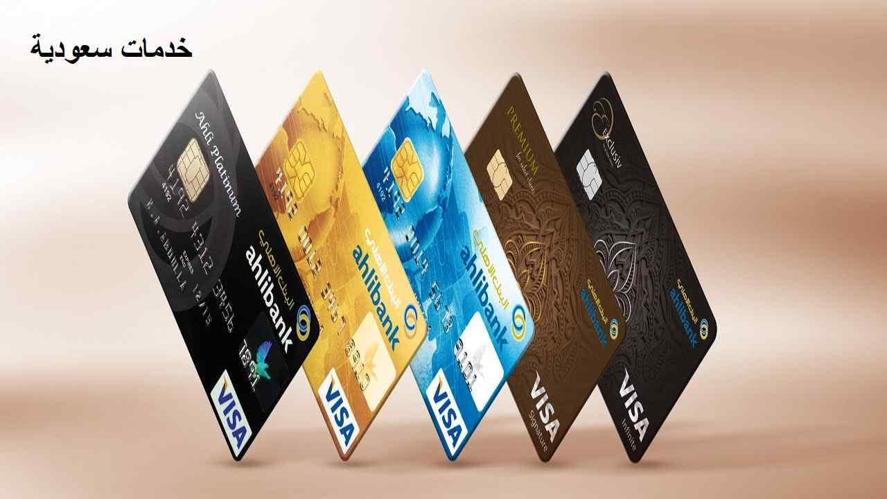 أنواع بطاقات البنك الأهلي السعودي 1443 Ahli Bank
