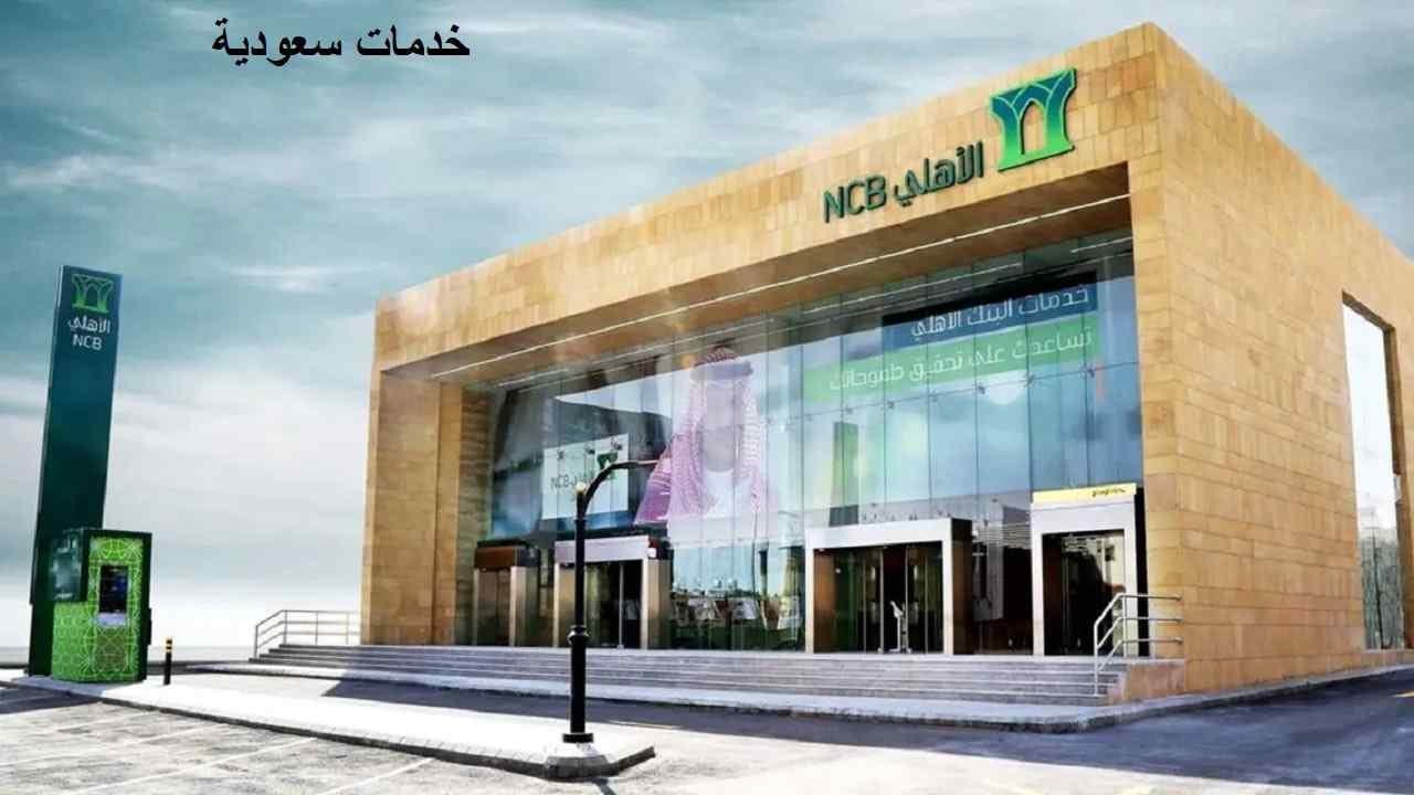 فتح حساب البنك الأهلي السعودي 1443 رابط SNB