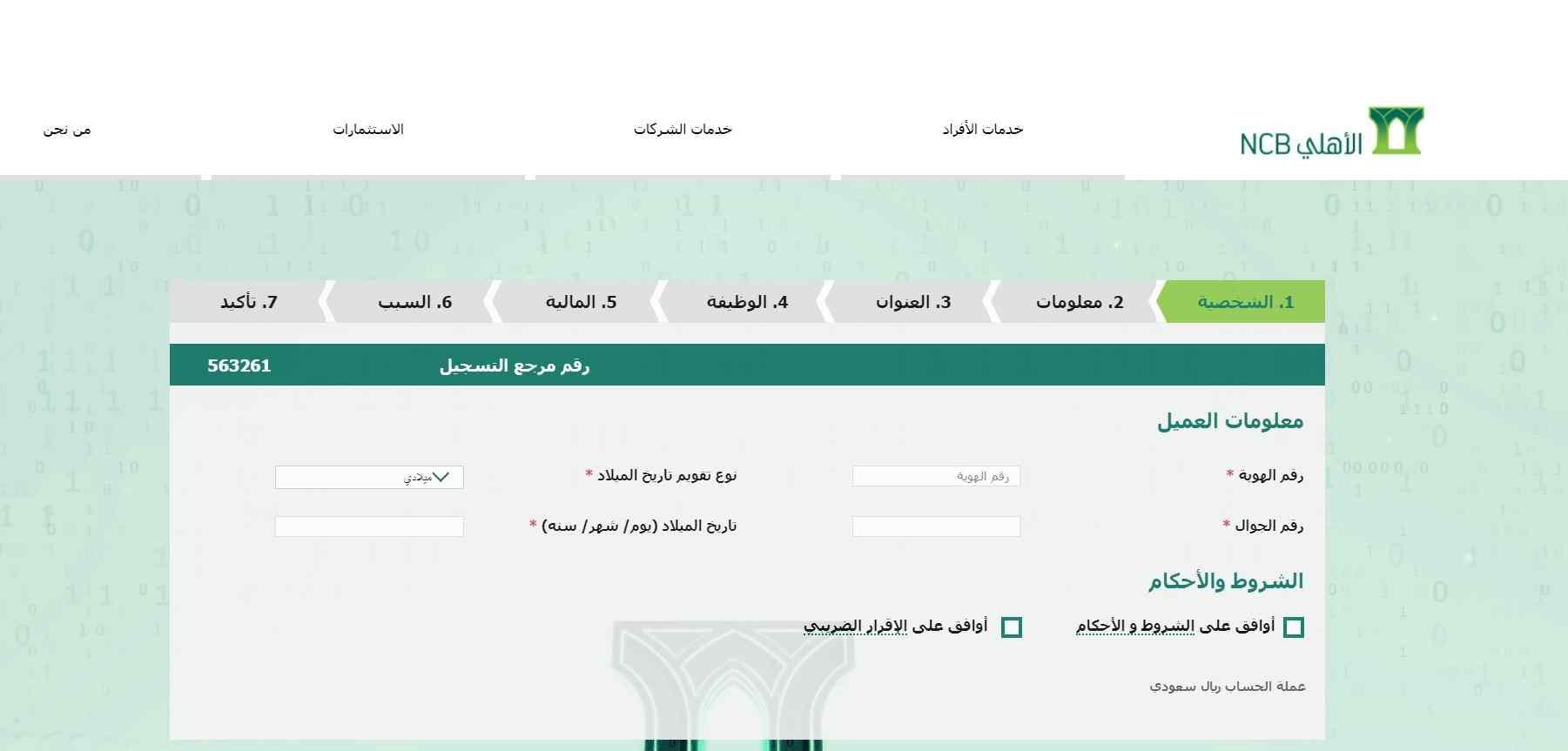 خطوات تحديث البيانات في البنك الأهلي عن طريق الهاتف
