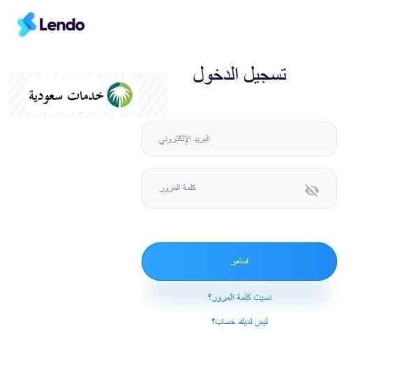 طريقة التسجيل في منصة ليندو للتمويل 1443 بالخطوات