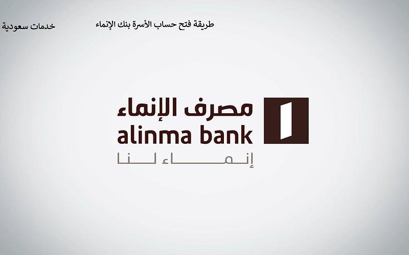 طريقة فتح حساب الأسرة بنك الإنماء 1443 دخول موقع alinma