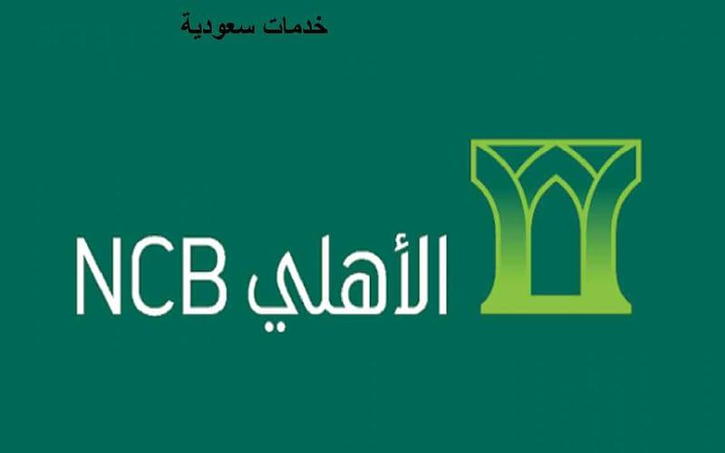 أنواع بطاقات البنك الأهلي السعودي 1443 مميزات بطاقات Ahli Bank