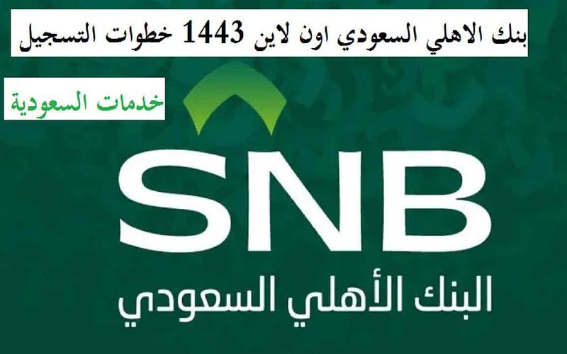 بنك الاهلي السعودي اون لاين 1443 خطوات التسجيل