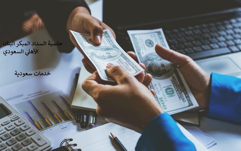 حاسبة السداد المبكر البنك الأهلي السعودي 1443