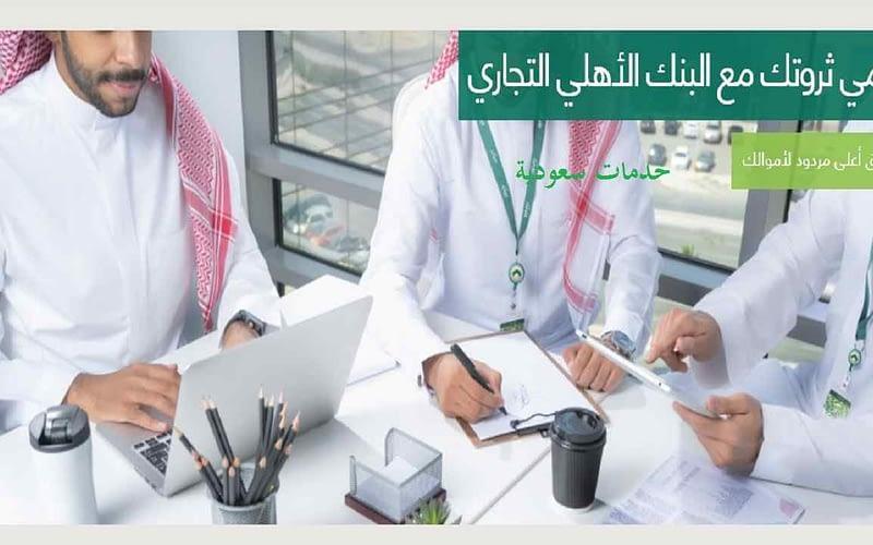 خطوات كيف استثمر فلوسي في البنك الأهلي السعودي