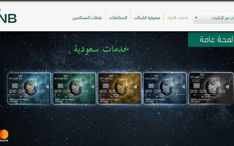 مميزات ماستر كارد تيتانيوم البنك الأهلي السعودي