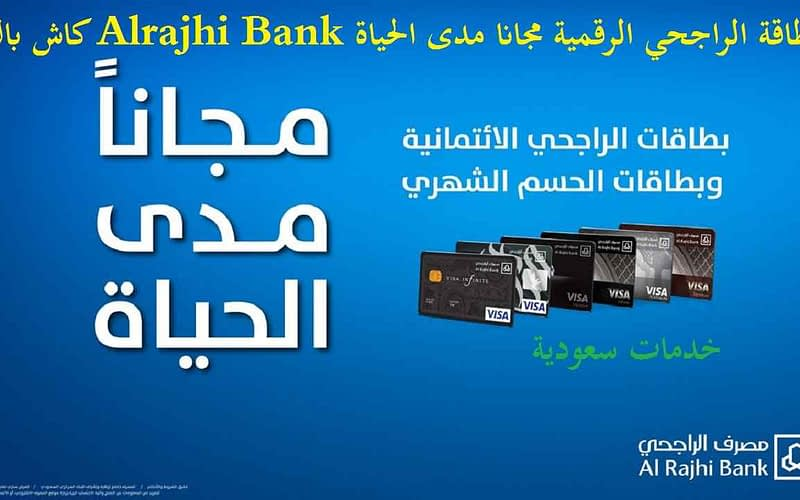 بطاقة الراجحي الرقمية مجانا مدى الحياة Alrajhi Bank كاش باك