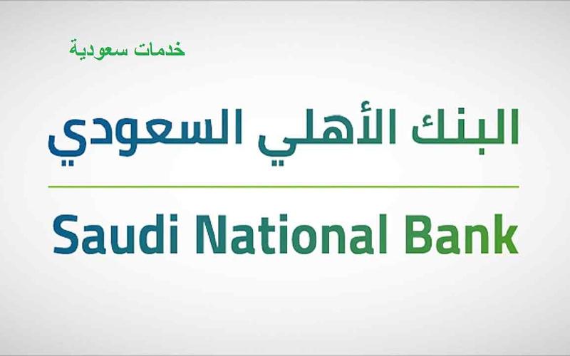 طريقة فتح حساب مؤسسة في البنك الأهلي