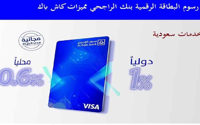 كم رسوم البطاقة الرقمية بنك الراجحي 1443 مميزات كاش باك
