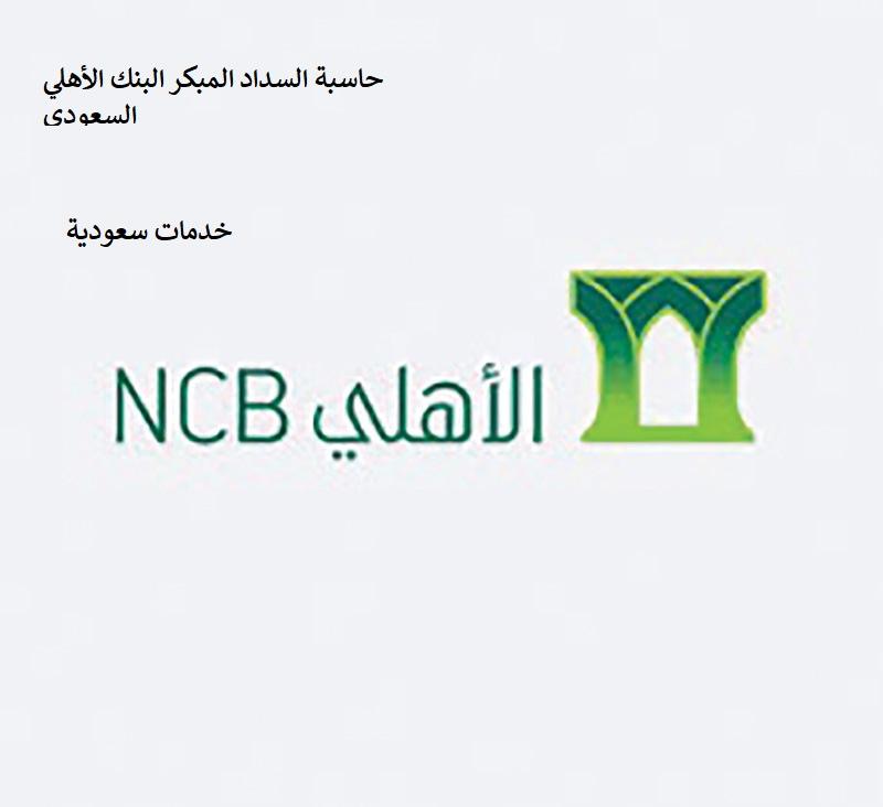 حاسبة السداد المبكر البنك الأهلي السعودي