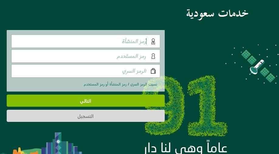 تحميل تطبيق الأهلي إي كورب 1443 خدمات الإنترنت المصرفية