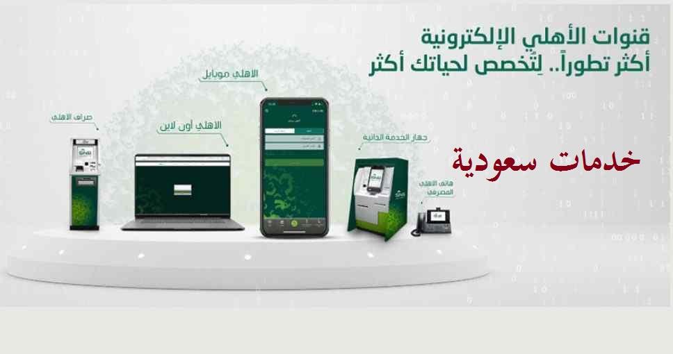 رقم شكاوى البنك الأهلي السعودي 1443 خدمة العملاء