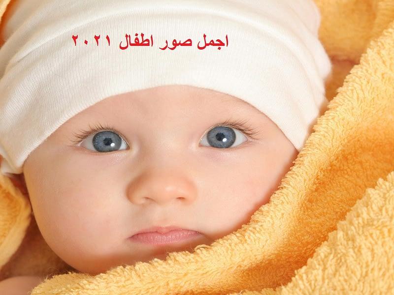 صور اطفال 2021 جميلة وحديثة خلفيات HD للبنات والاولاد