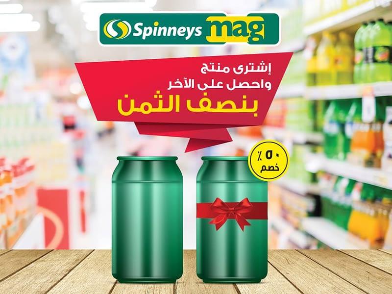 عروض سبنيس ماركت مصر 2018 الجديدة.. هنا تخفيضات جديدة من 11 يناير وحتى 23 يناير