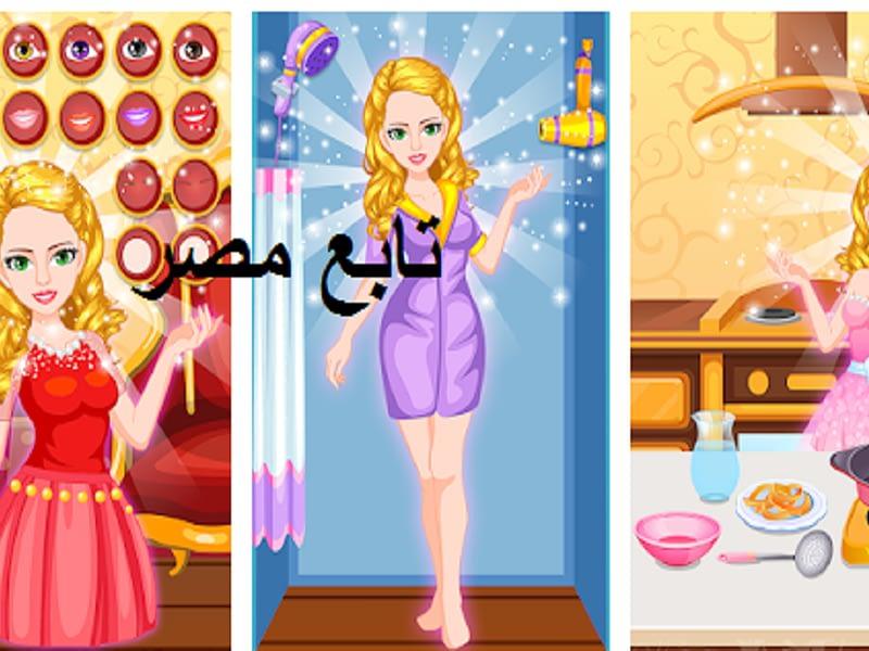 العاب بنات طبخ ومكياج بدون نت 2021 اجمل الألعاب جوجل بلاي