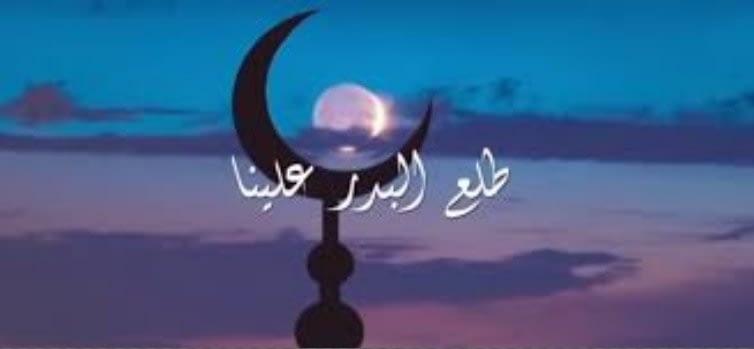 كلمات نشيد طلع البدر علينا مكتوب .. أجمل صور المولد النبوي 2018 في مصر والدول العربية