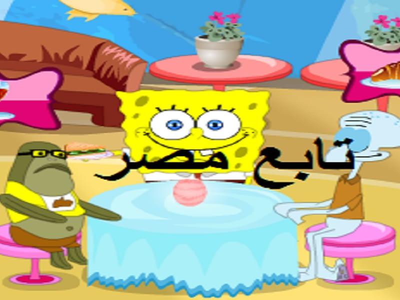 العاب سبونج بوب طبخ 2022 أجمل العاب Spongebob للاندرويد