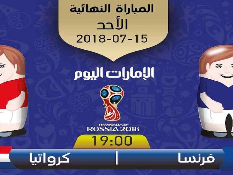 مباراة نهائي كأس العالم 2018 FIFA
