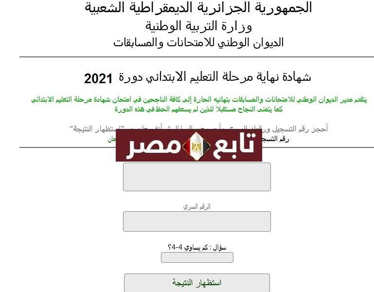 رابط || نتائج السانكيام 2021 الجزائر برقم التسجيل الديوان الوطني cinq.onec.dz