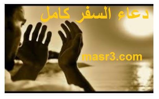 دعاء السفر كامل مكتوب عن النبي صلى الله عليه وسلم وما يقال من أدعية توديع المسافر وعند العودة