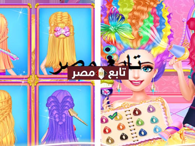 العاب بنات كوافير صالون التجميل 2021 لعبة موضة صالون تسريحات