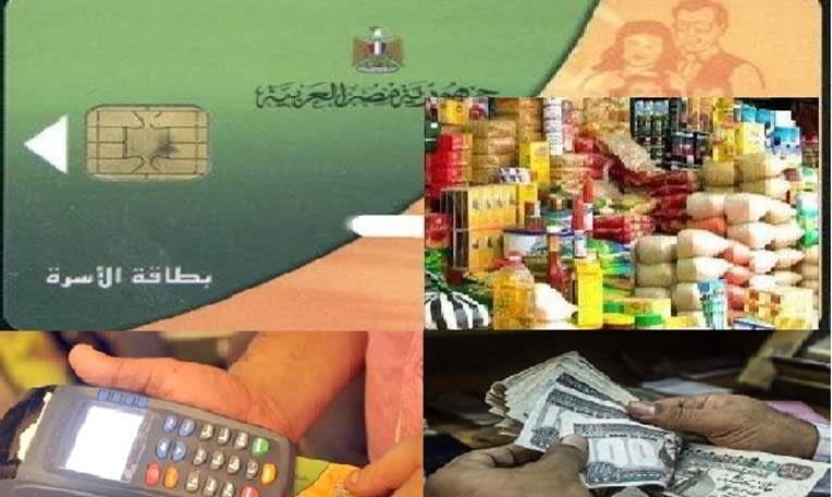 إعادة المحذوفين من البطاقات التموينية 2018 .. مراحل تحديث بطاقة التموين