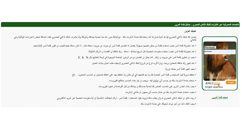 كيفية تشغيل خدمة الأهلي نت افراد 2021 ahly net الأهلي المصري