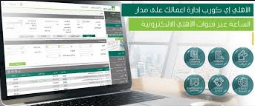 خدمات اعمالي البنك الأهلي إي كورب 1442 التسجيل في خدمات الأهلي التجاري