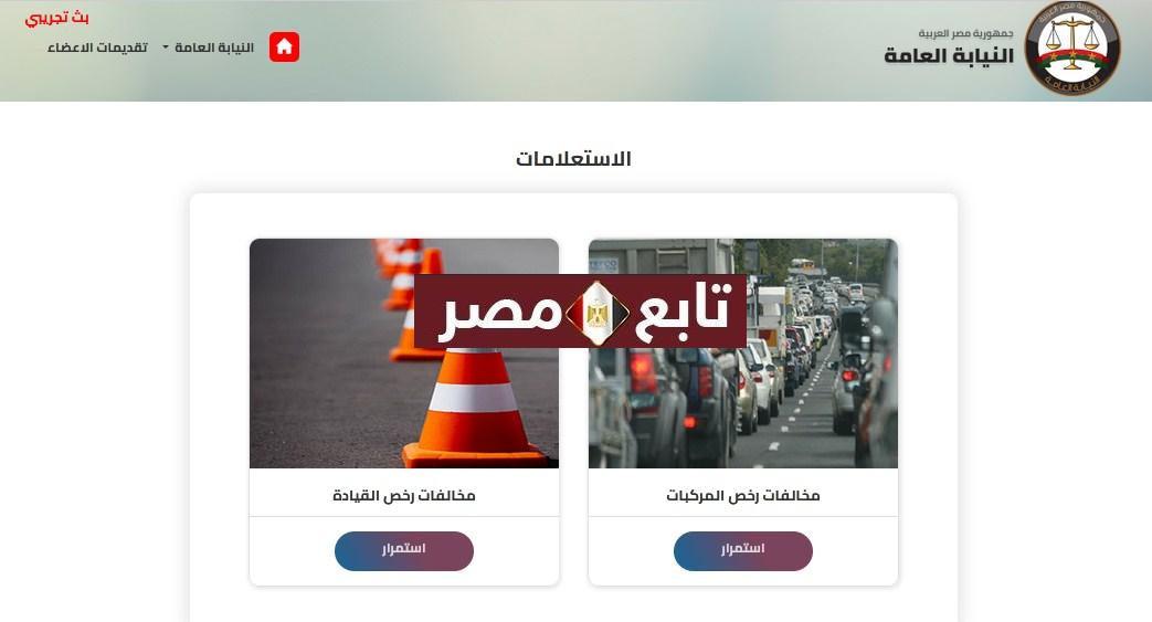 معرفة المخالفات المرورية برقم اللوحة بمصر استعلام خدمات المرور