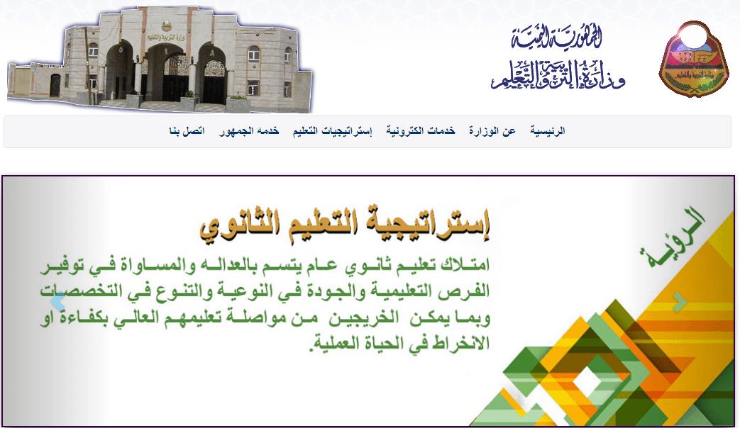 نتائج الثانوية العامة اليمن 2018