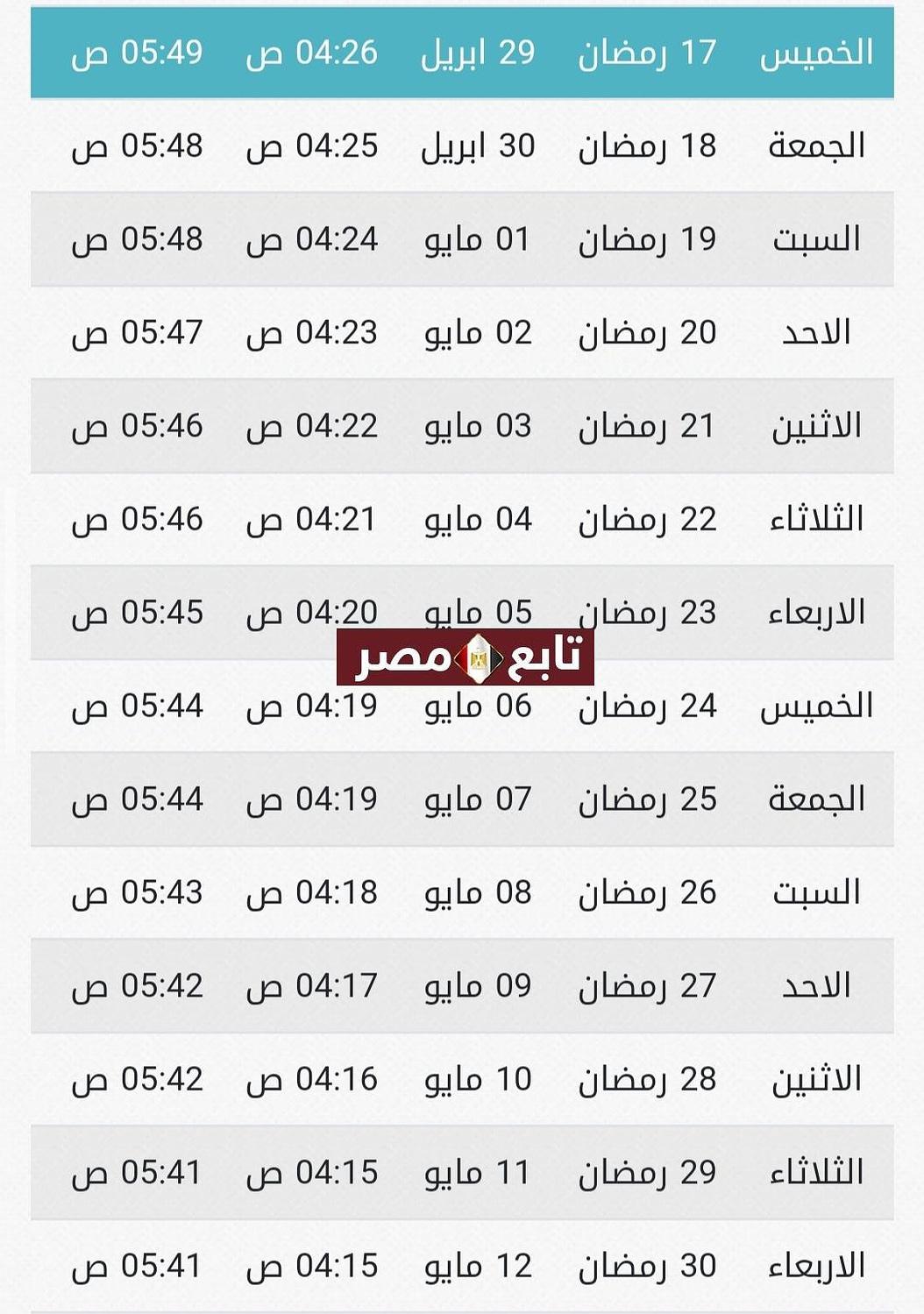 امساكية رمضان الامارات 2021 مواقيت الصلاة في الإمارات 1442