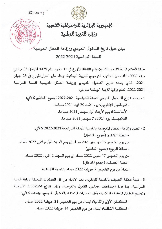 تاريخ الدخول المدرسي الجزائر 2021- 2022 رزنامة العطل المدرسية