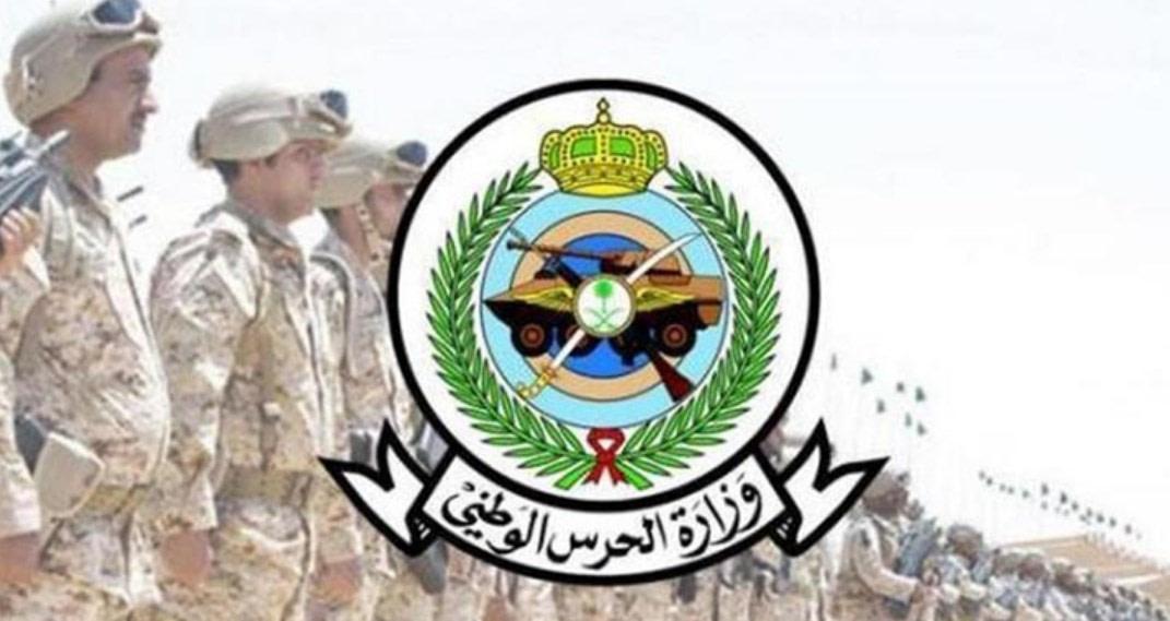 وظائف الحرس الوطني 1442 بند التشغيل رابط التقديم والشروط
