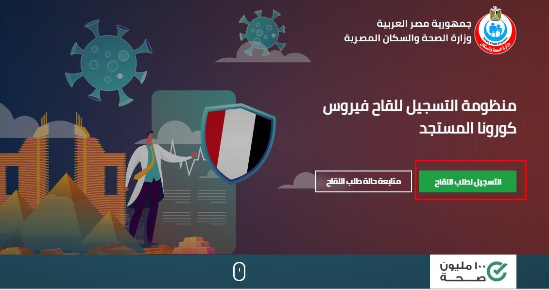 تسجيل طلب لقاح كورونا في مصر 2021 منظومة التسجيل وزارة الصحة