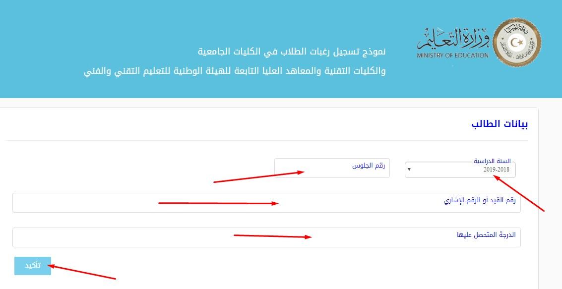 رابط التسجيل في الجامعات الليبية