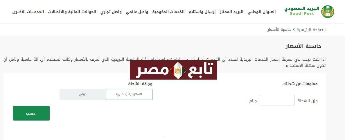 رقم البريد السعودي الموحد 1442 رقم الاتصال المجاني خدمة العملاء المؤسسة