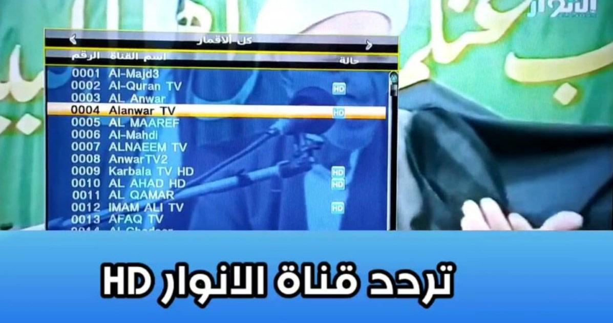 تردد قناة الانوار نايل سات ٢٠٢١ الجديد Channel Al Anwar TV HD