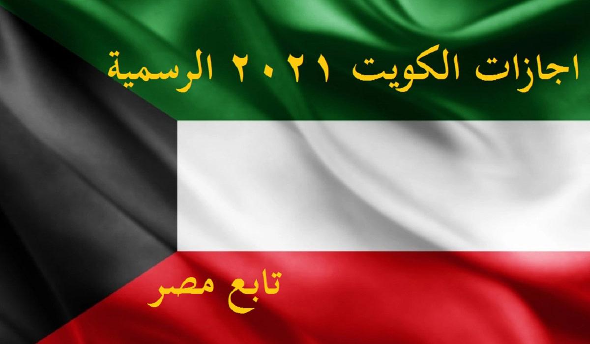 اجازات الكويت 2021 الرسمية    موعد احتفالات اليوم الوطني
