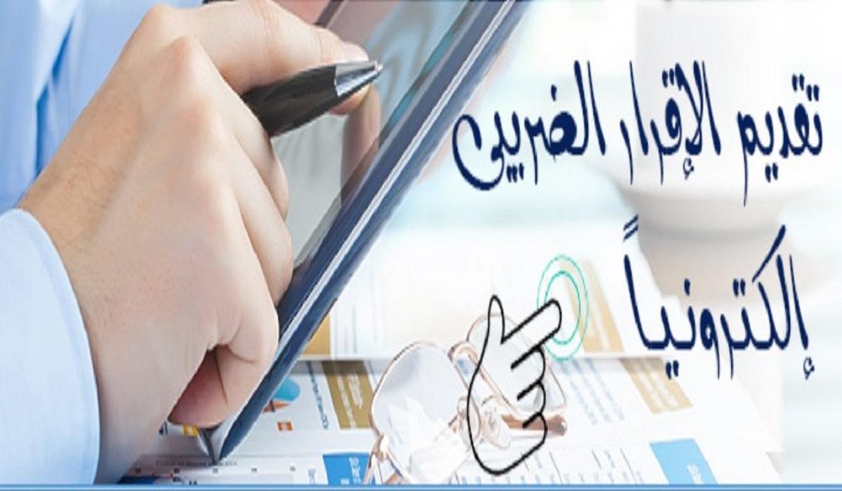 خطوات تقديم الإقرار الضريبي إلكترونياً تسجيل دخول مصلحة الضرائب المصرية