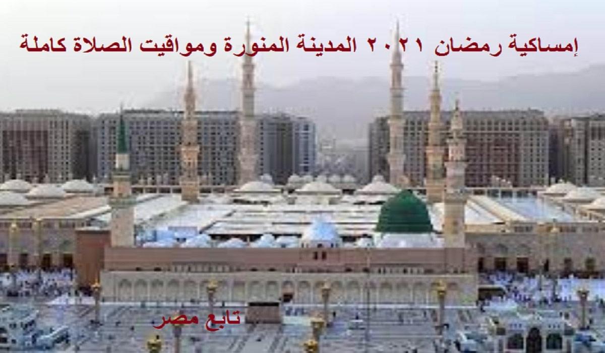 إمساكية رمضان 2021 المدينة المنورة ومواقيت الصلاة كاملة