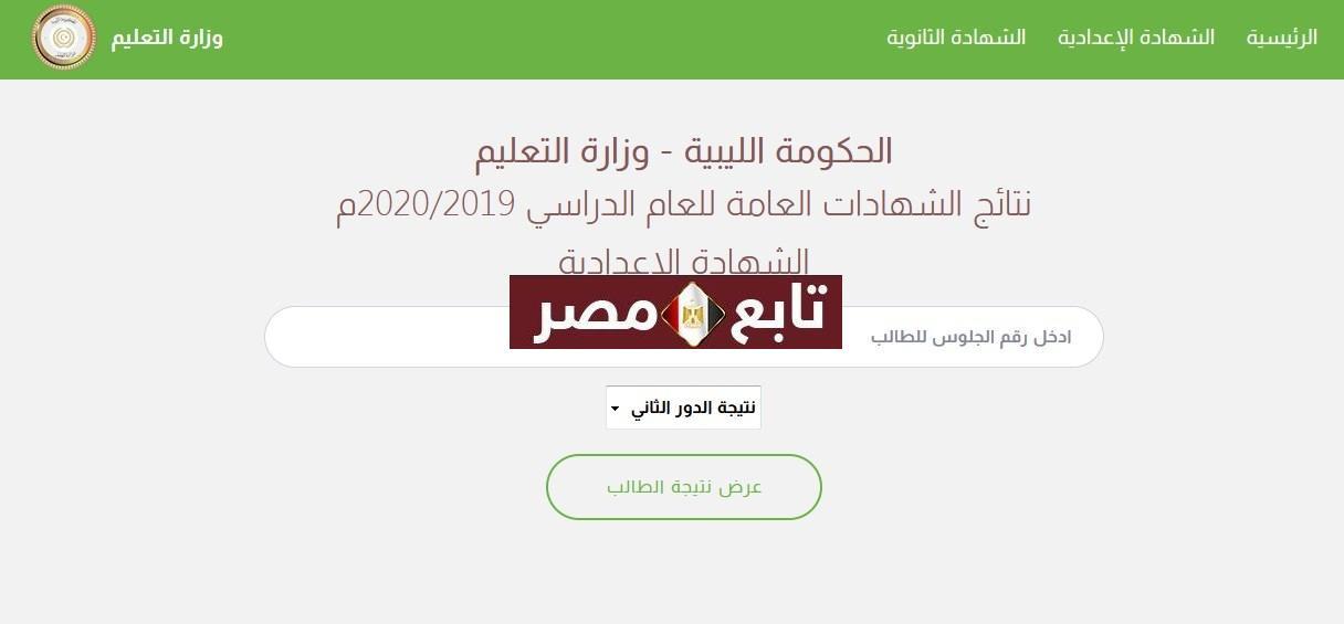 نتائج الطلاب ليبيا 2020 الشهادة الإعدادية والثانوية وكيفية استخراج النتيجة