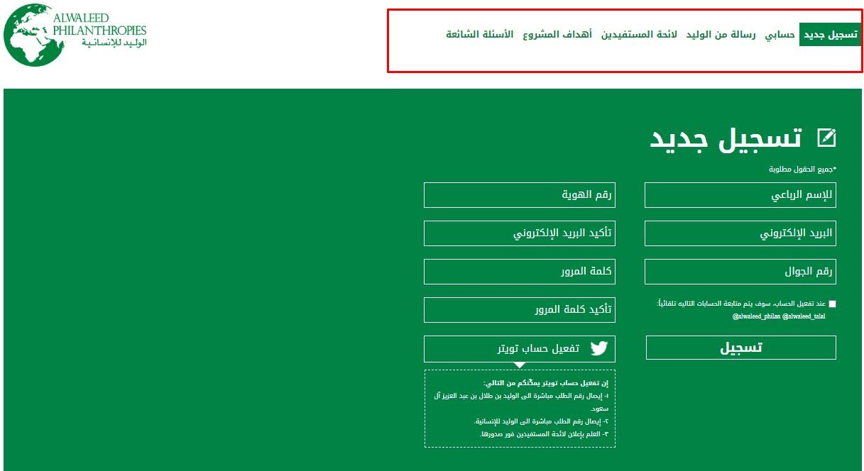 رابط التسجيل في مؤسسة الوليد الخيرية للمحتاجين 1442-2021