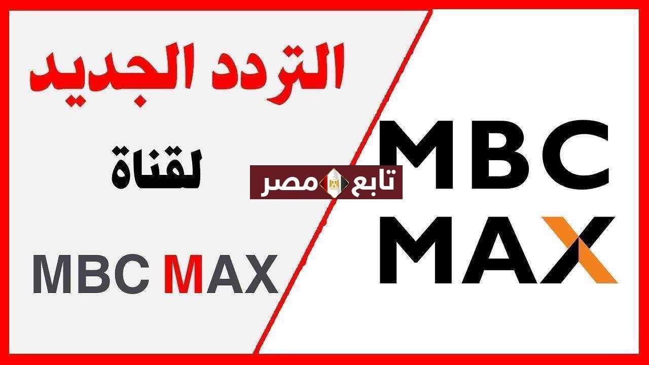 تردد قناة إم بي سي ماكس الجديد بعد تحديثه