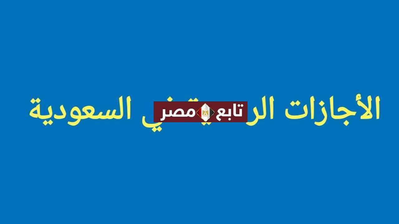 الأجازات الرسمية 1441 في السعودية للعاملين بالقطاع الحكومي والخاص والمدارس