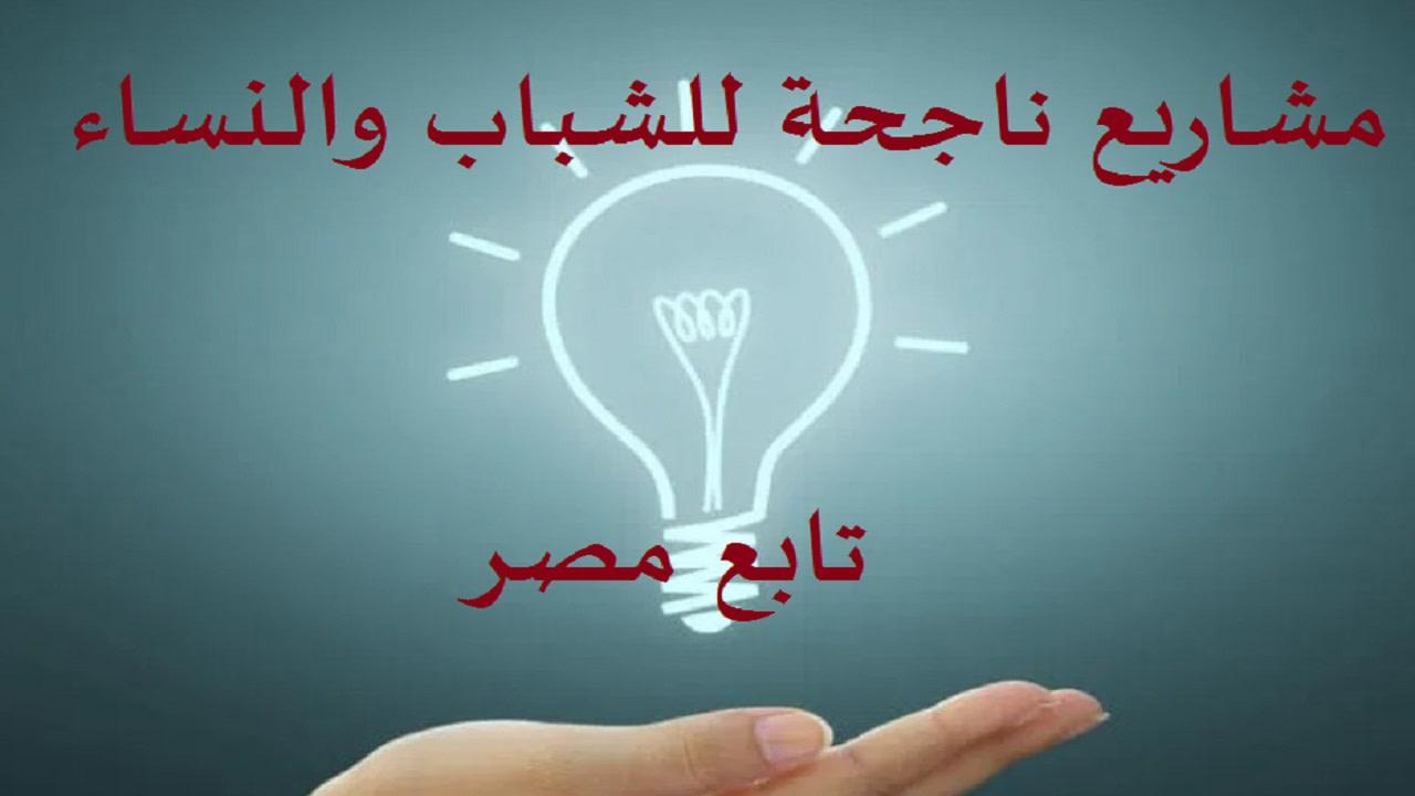 مشاريع ناجحة للشباب 2021 والنساء || أفكار مشاريع صغيرة برأس مال صغير