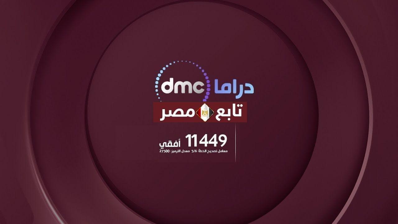 تردد قناه dmc الجديد 2021 على الأقمار الصناعية