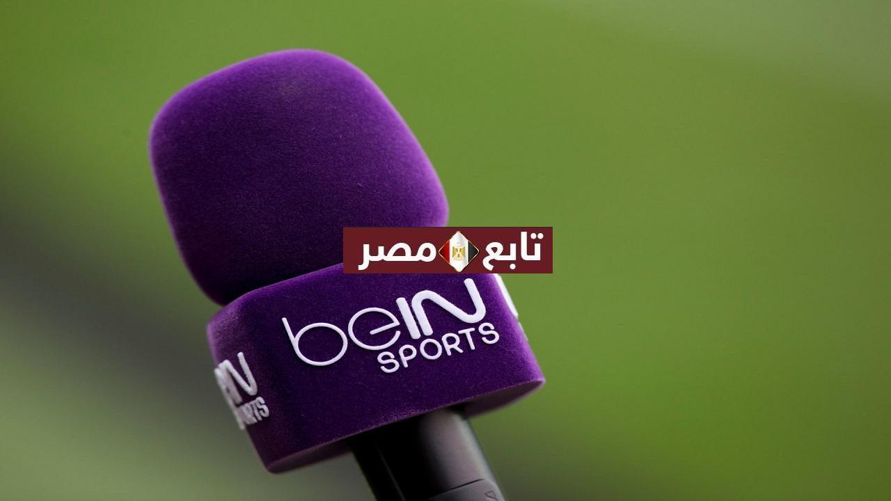 تردد بي ان سبورت عرب سات 2021 bein sport