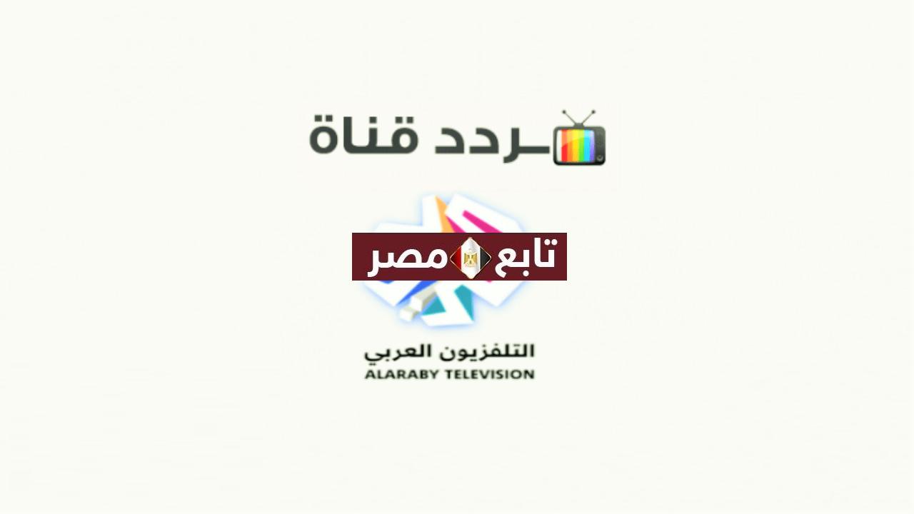 تردد قناة العربي الجديد 2021 نايل سات